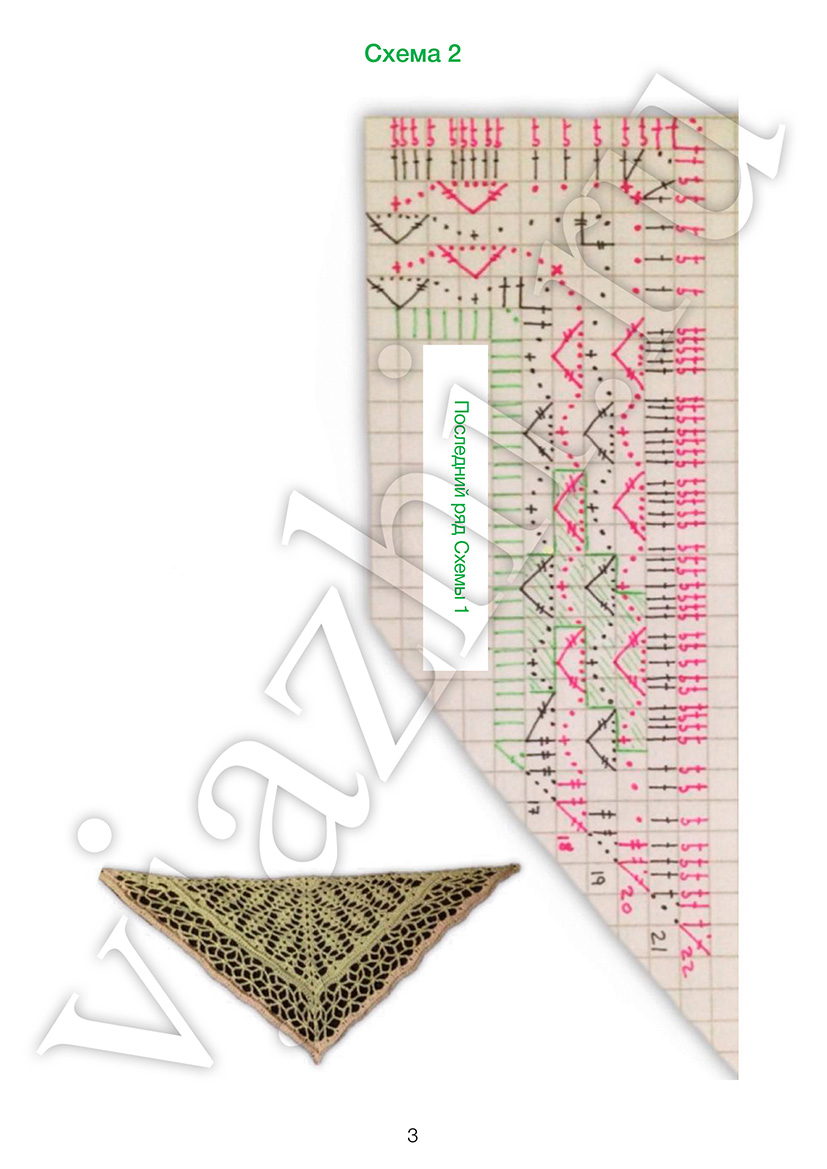 Схема вязания ажурной туники спицами фото 468