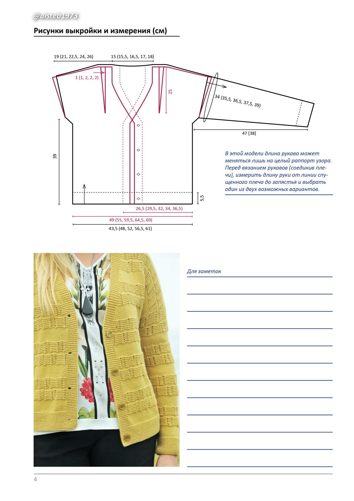 Схема вязания спущенного рукава фото 961