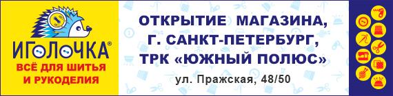 Магазин Рукоделия в ТРК Южный полюс