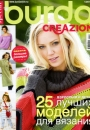 Burda Special. Creazion №1 2014