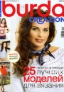 Burda Special. Creazion №2 2014