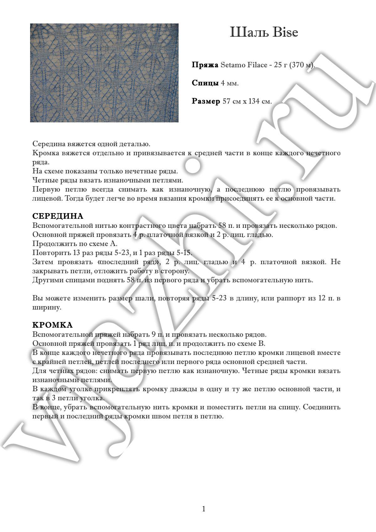 shal_pautinka_spicami_opisanie (493x700, 174Kb)