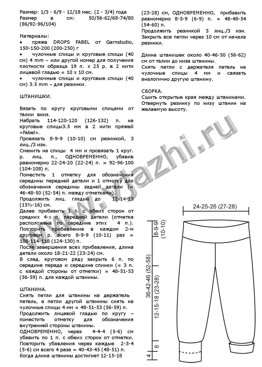 Вязание для детей штанишки схема 430