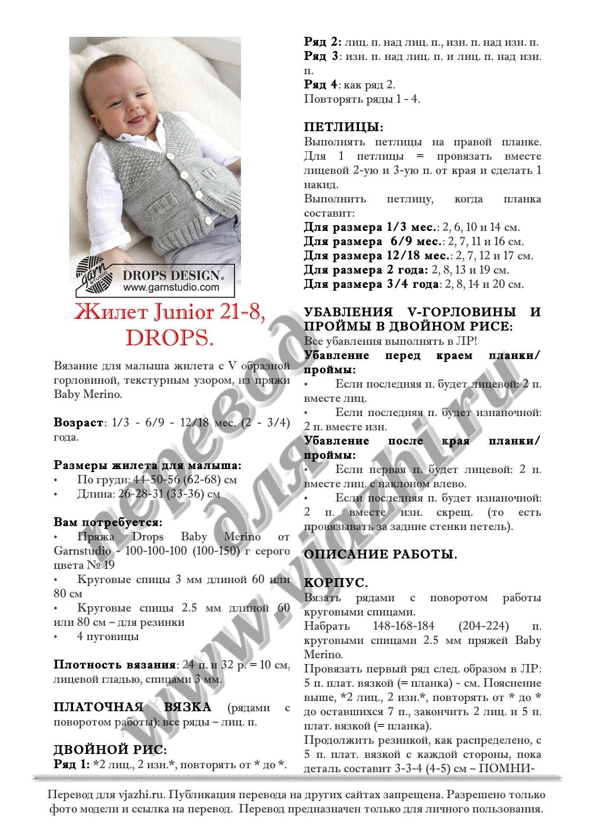 Схема вязания безрукавки для мальчика 3 года 7