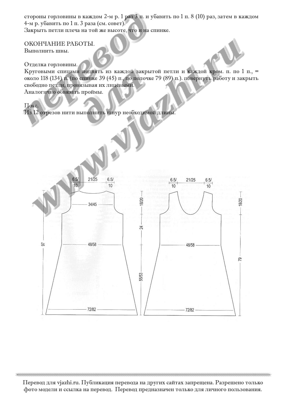 Описание платья на английском языке с переводом