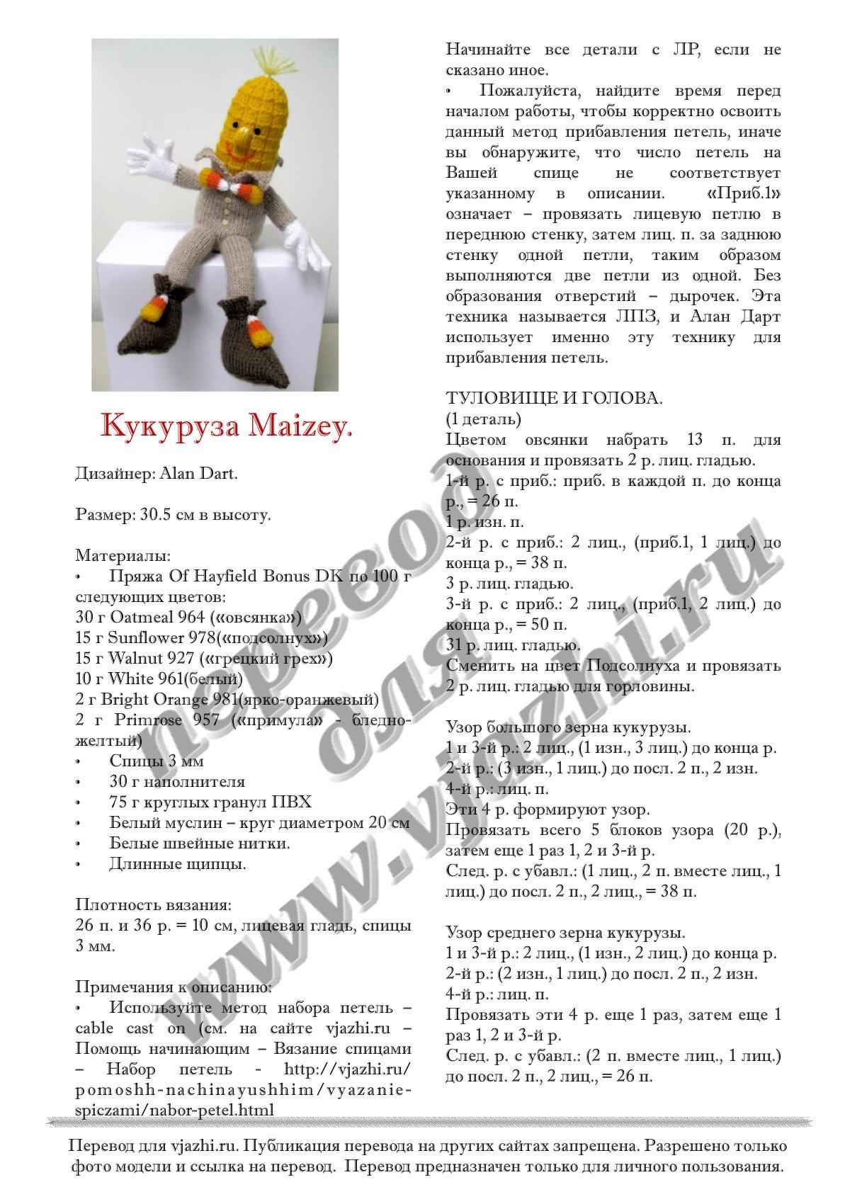Узор ежик вязание спицами описание и схема