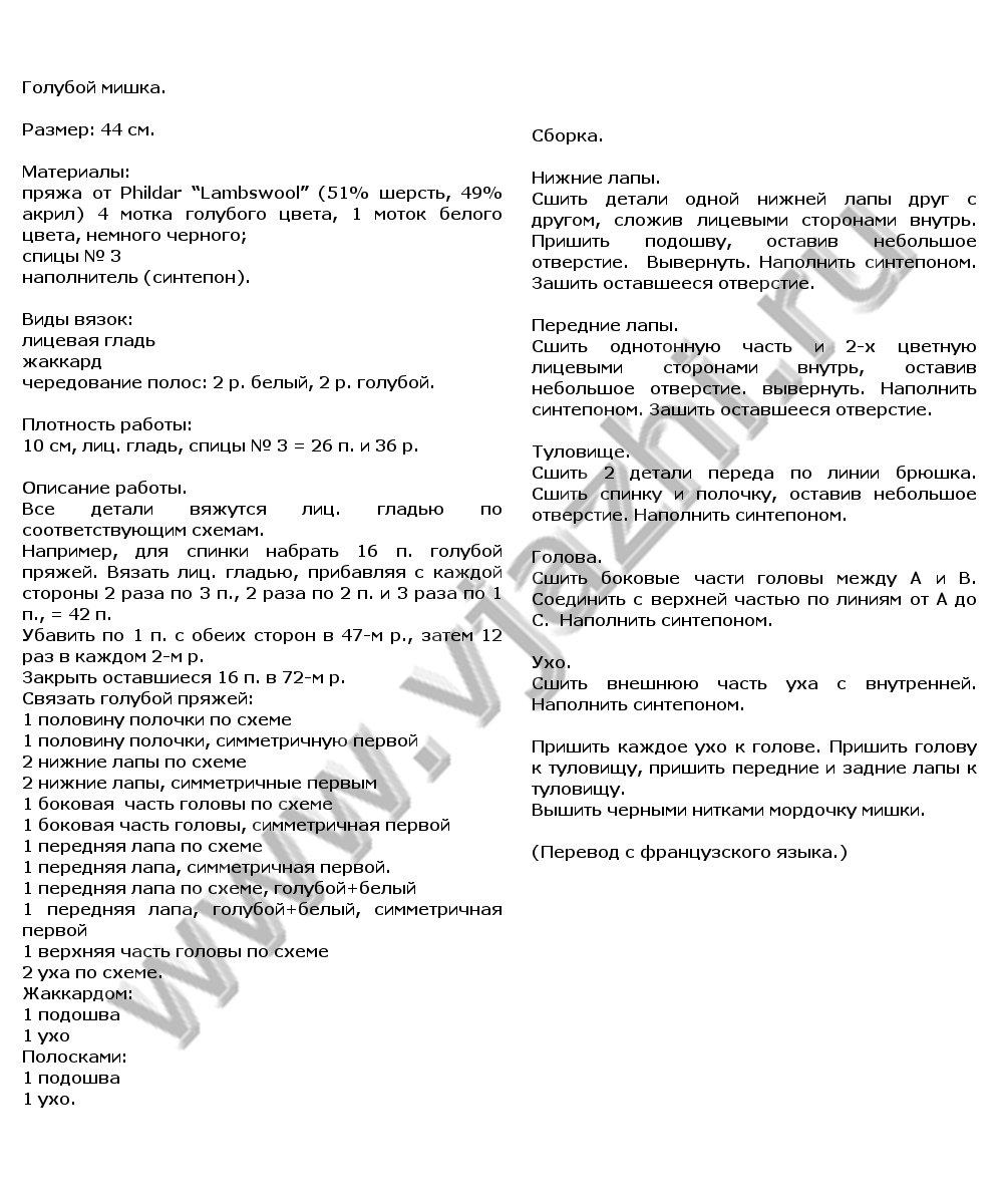 Вязаный голубой мишка спицами из Phildar - Вяжи.ру