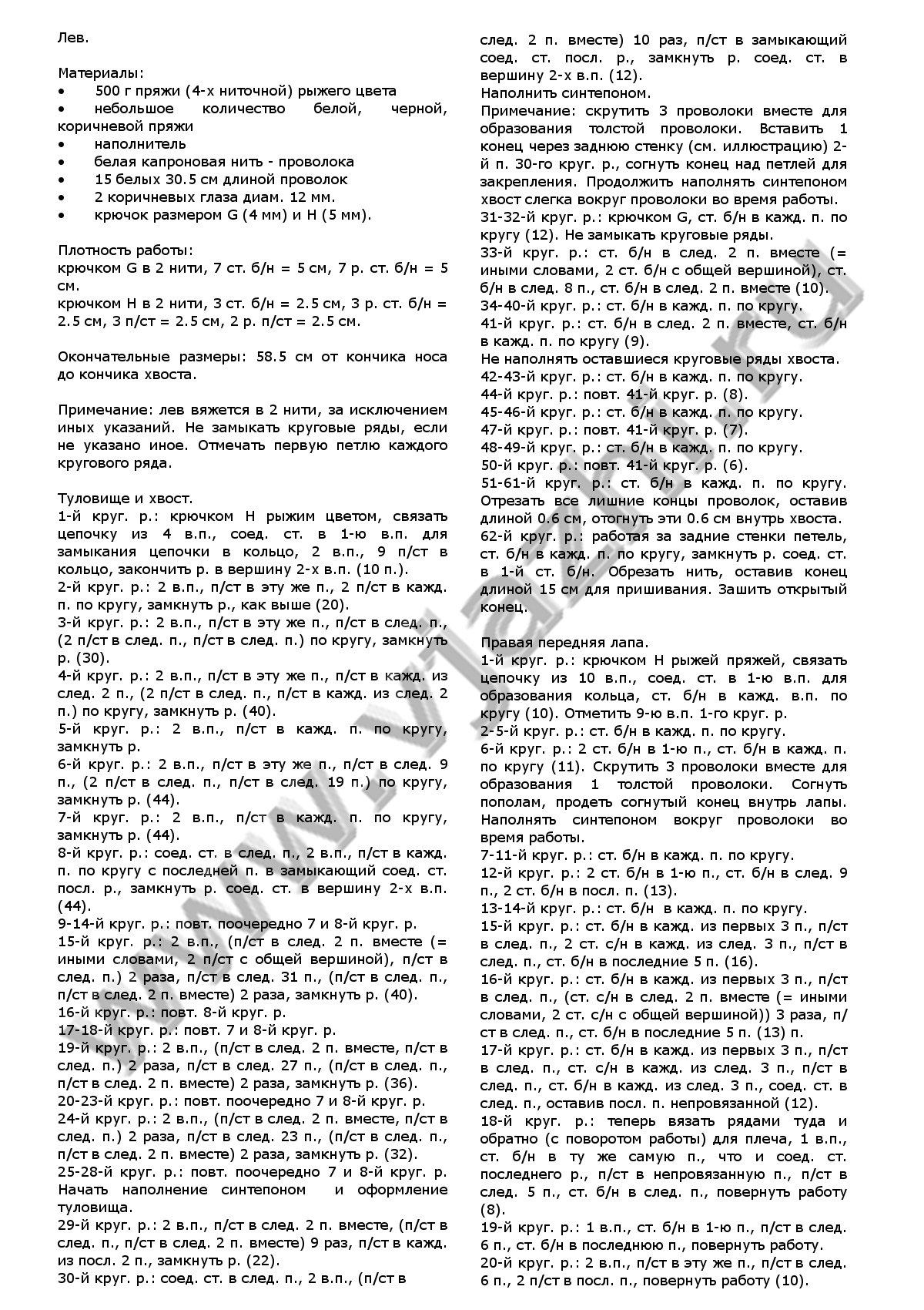 Амигуруми: схемы вязания Смотрите бесплатно онлайн 92
