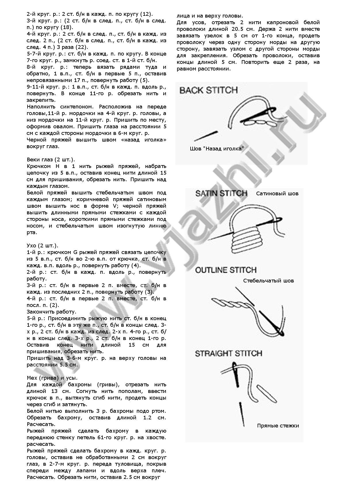 Амигуруми: схемы вязания Смотрите бесплатно онлайн 77