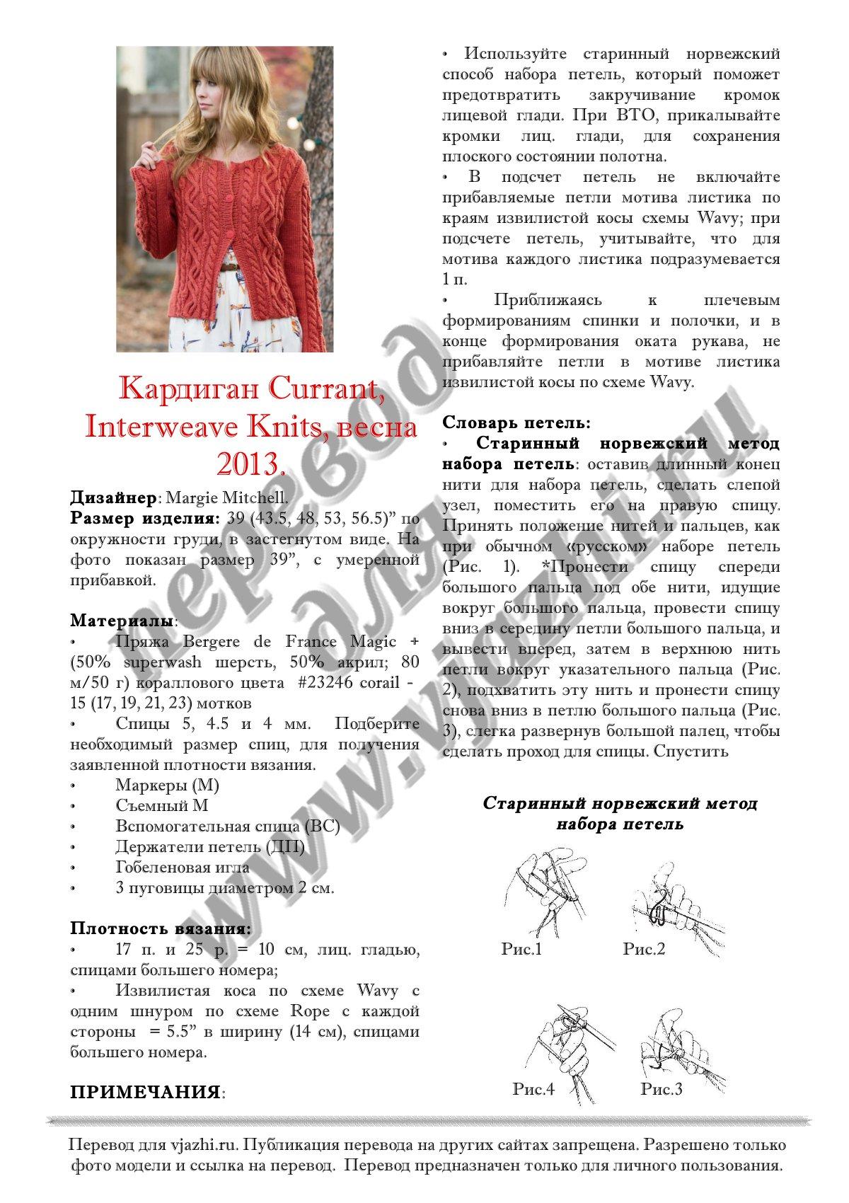 Англо-Русский Словарик - Словари вязальных терминов 79