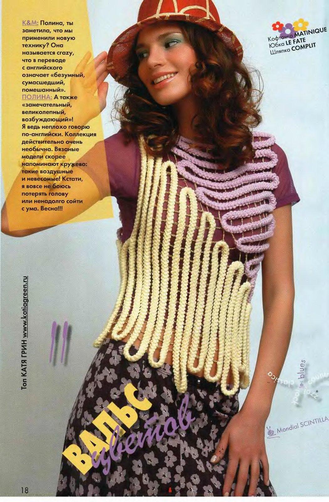 вязание крючком для женщин со схемами и описанием вяжиру модели