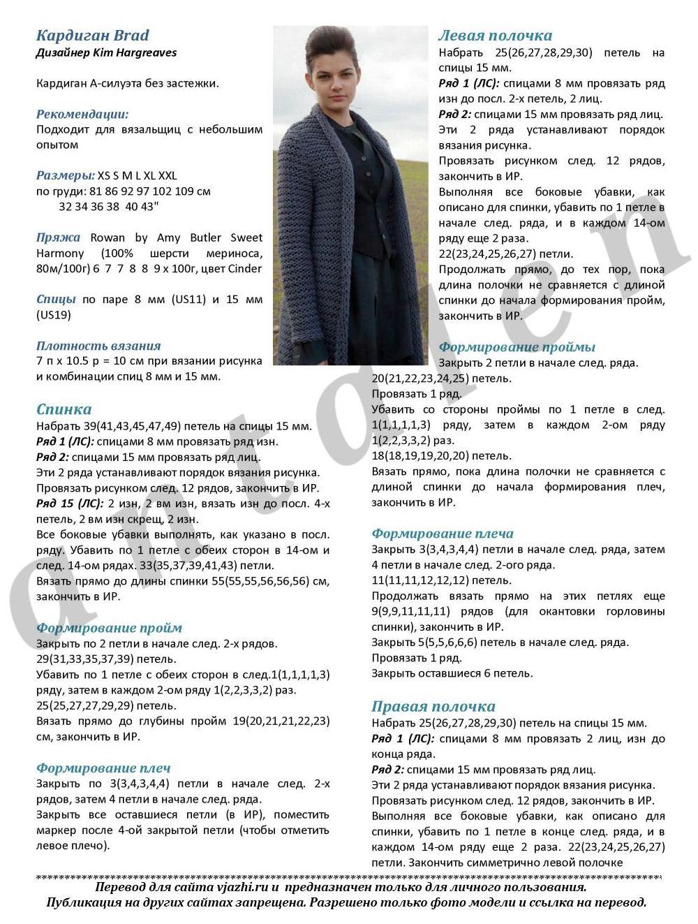 Пальто спицами из толстой пряжи схема описание