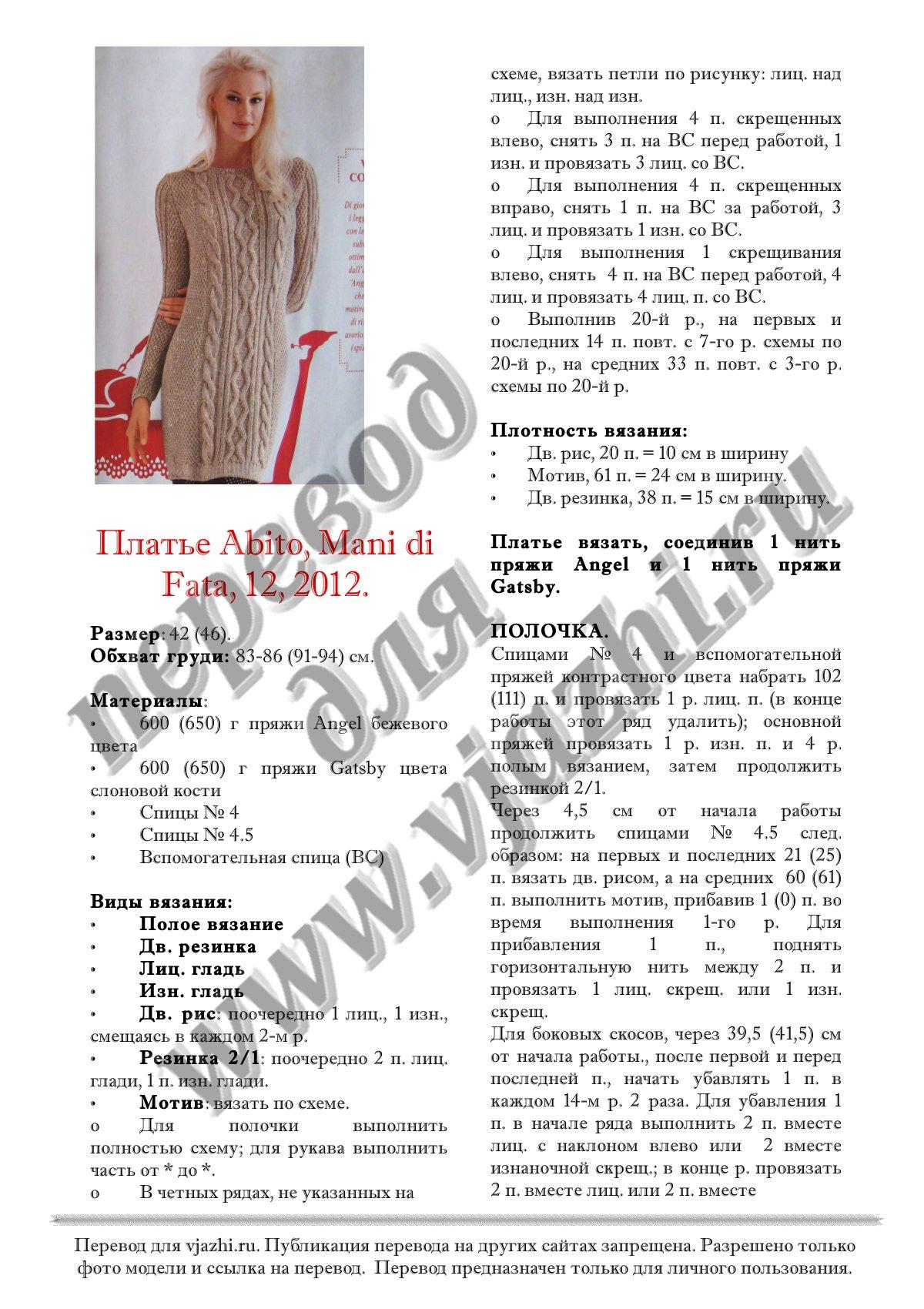 Осеннее платье вязанное крючком 196