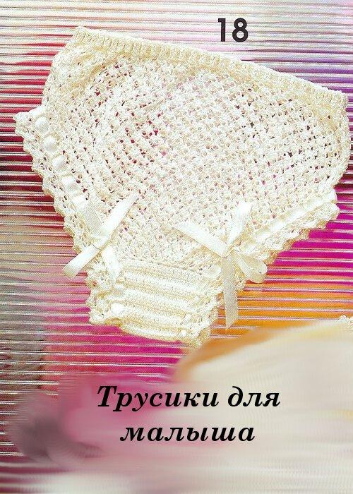 http://vjazhi.ru/images/stories/Muestras_motivas/baby7/18.jpg