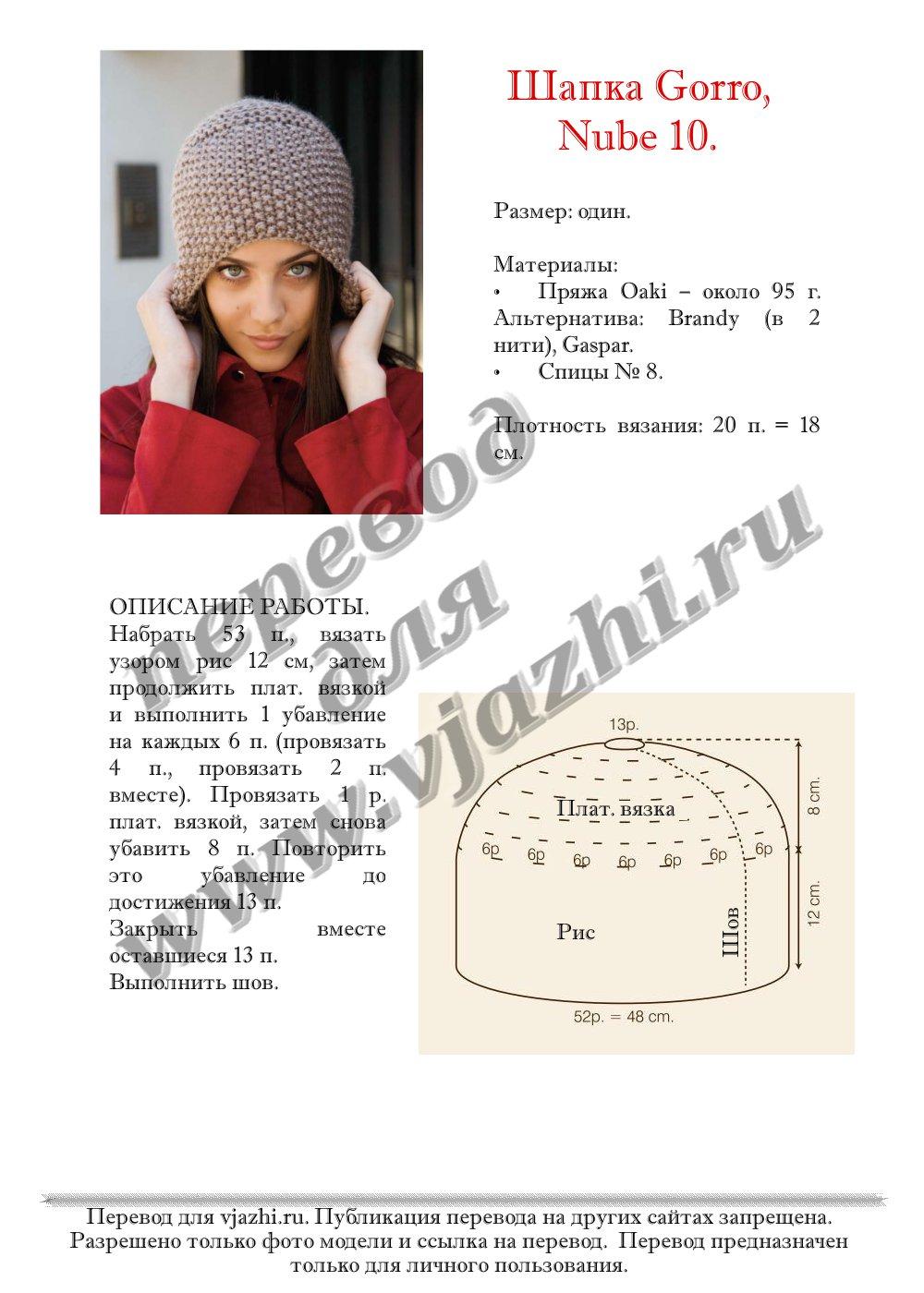 Необычная шапка женская схема