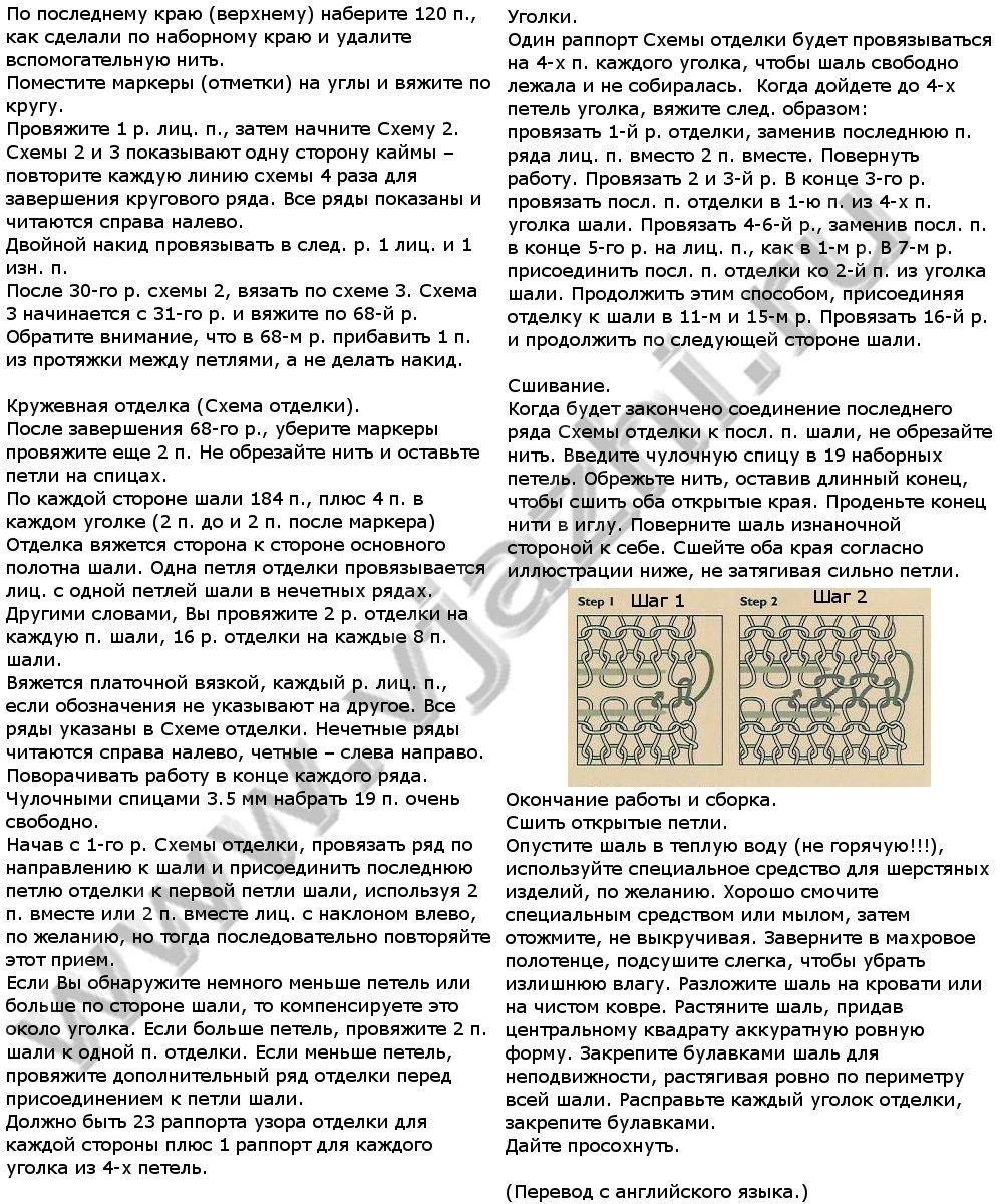 вязание ажурное на русском языке