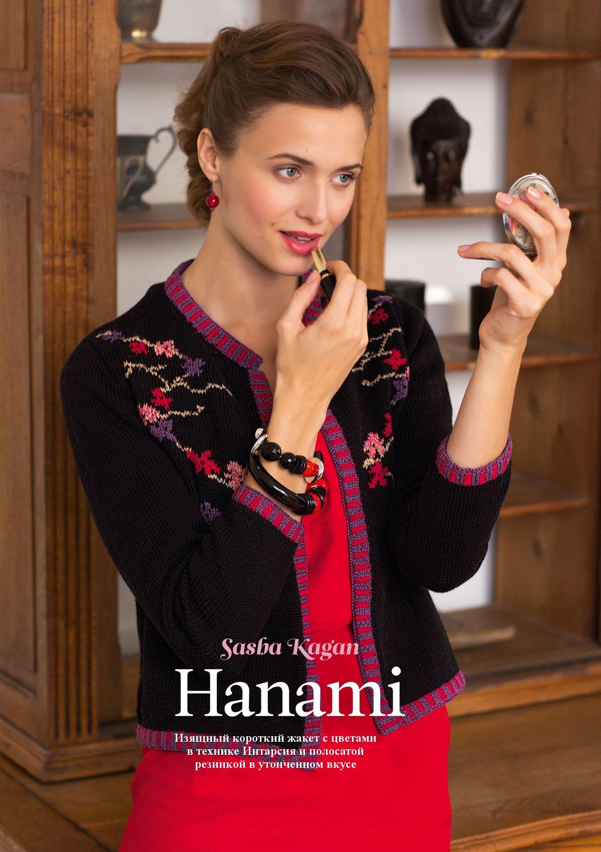 Вязание жакета спицами Hanami.