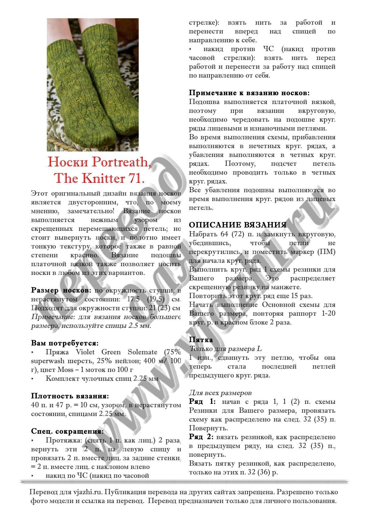 Вязаное пальто схема описание фото фото 982