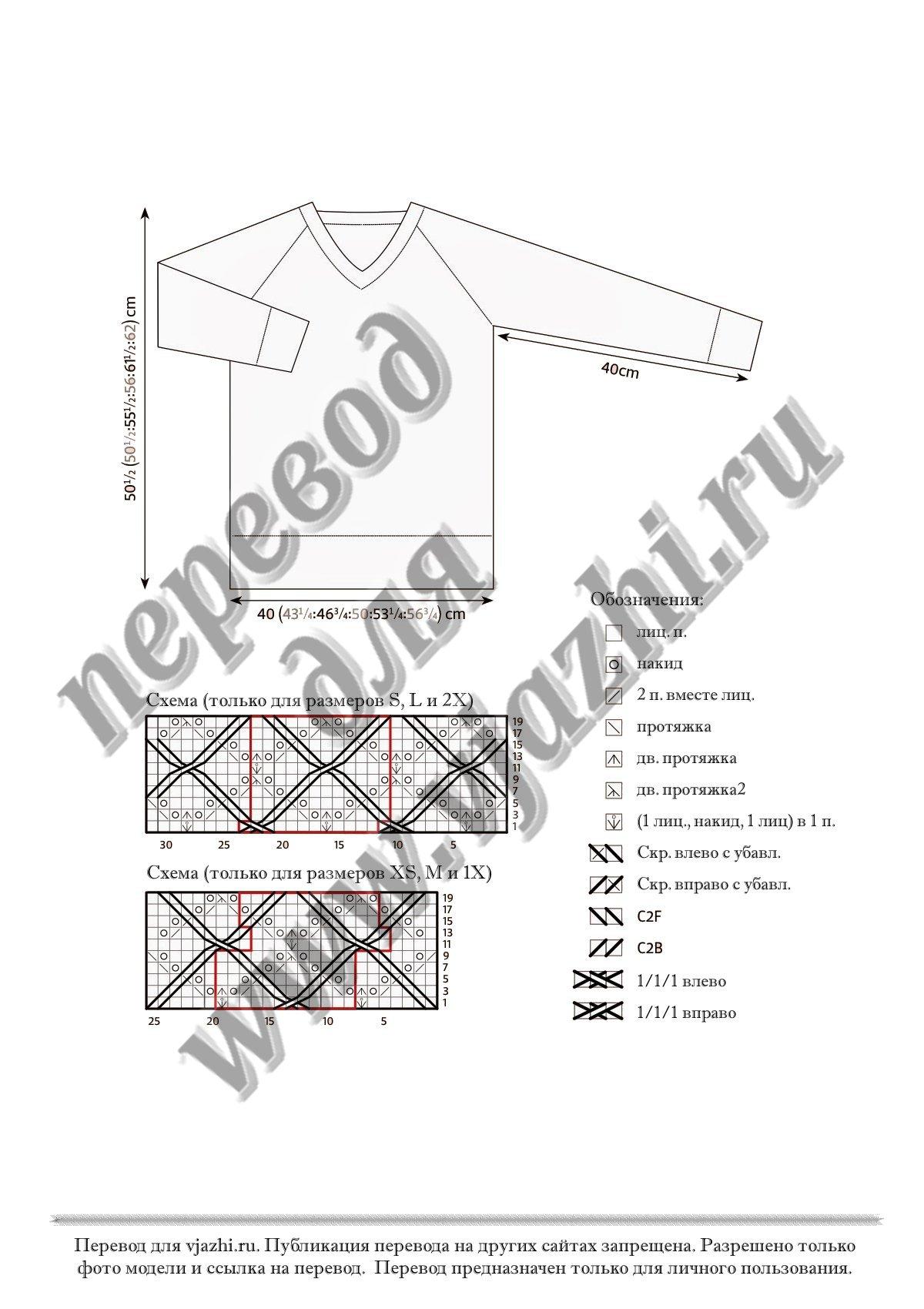 Кардиган оверсайз схема вязания