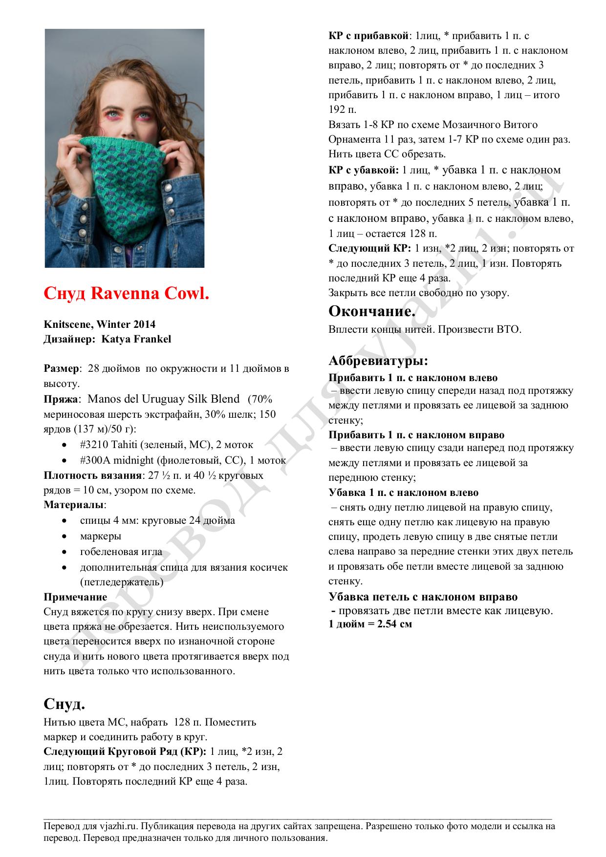 Вязание снудов, подборка узоров 15