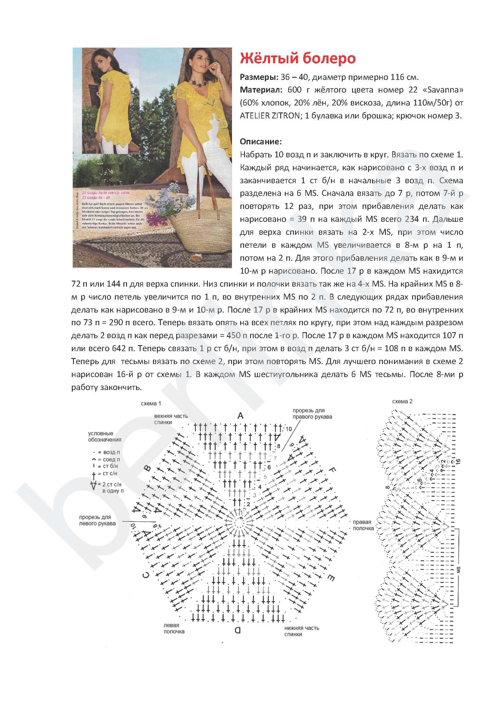 Cхемы и описание вязания болеро крючком для женщины 98