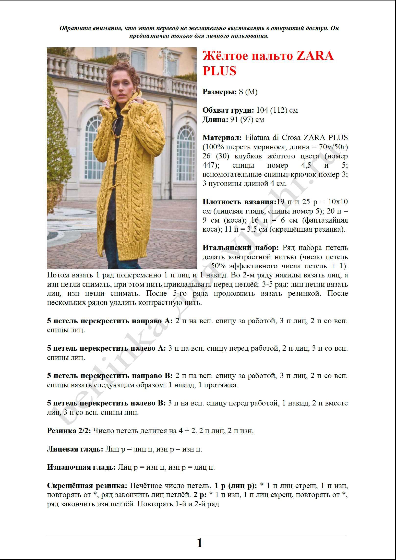 Вязаное пальто схемы 2018
