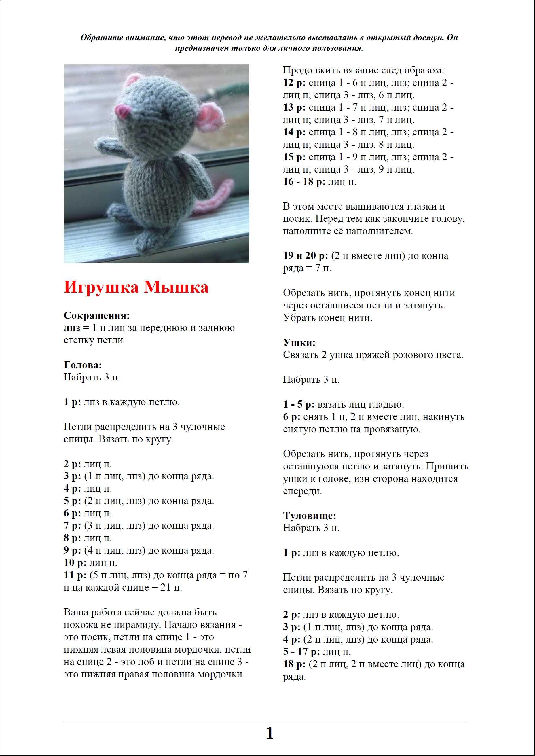 Схема вязания мыши 56