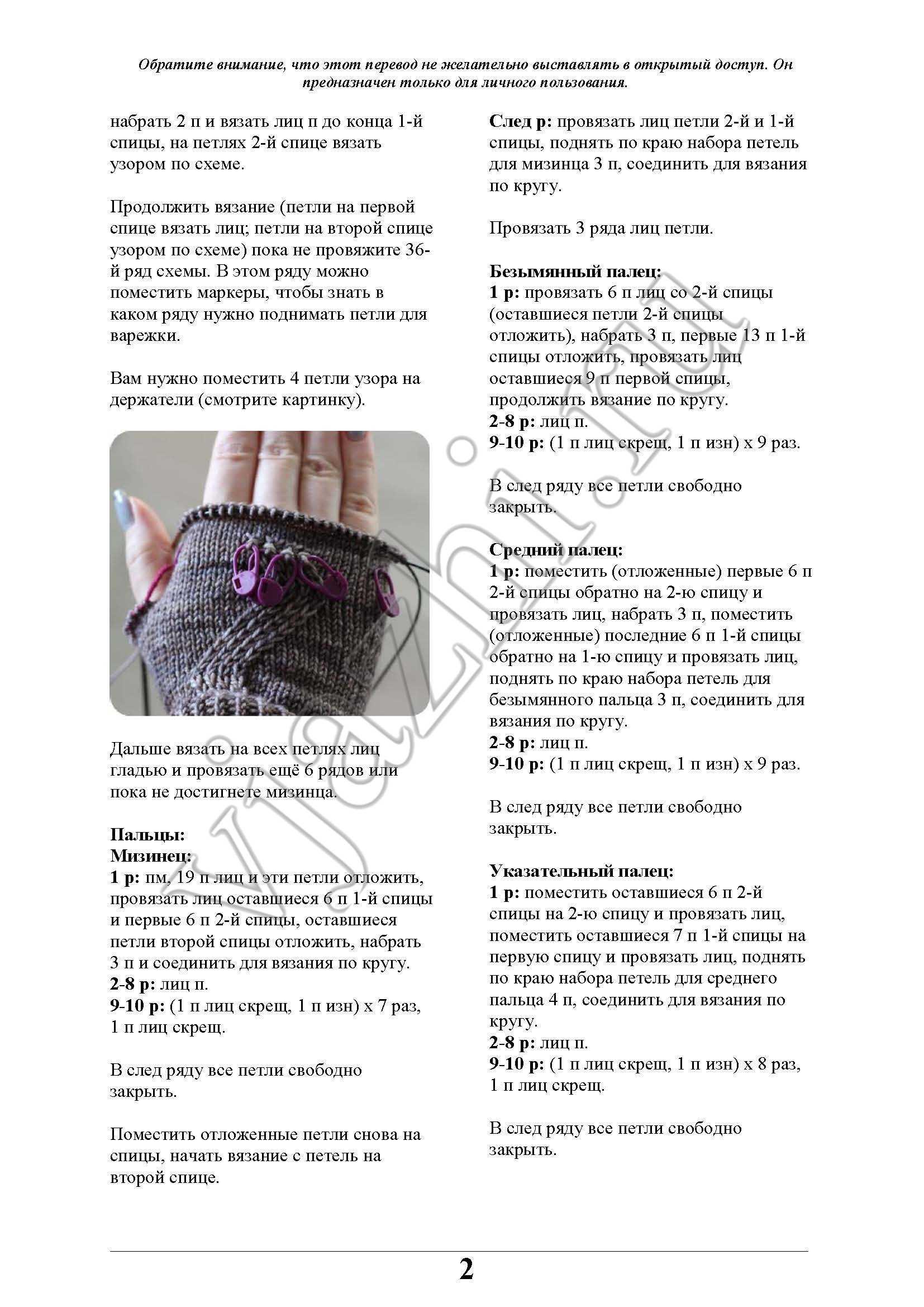 Схемы вязания варежек с пальцами 197