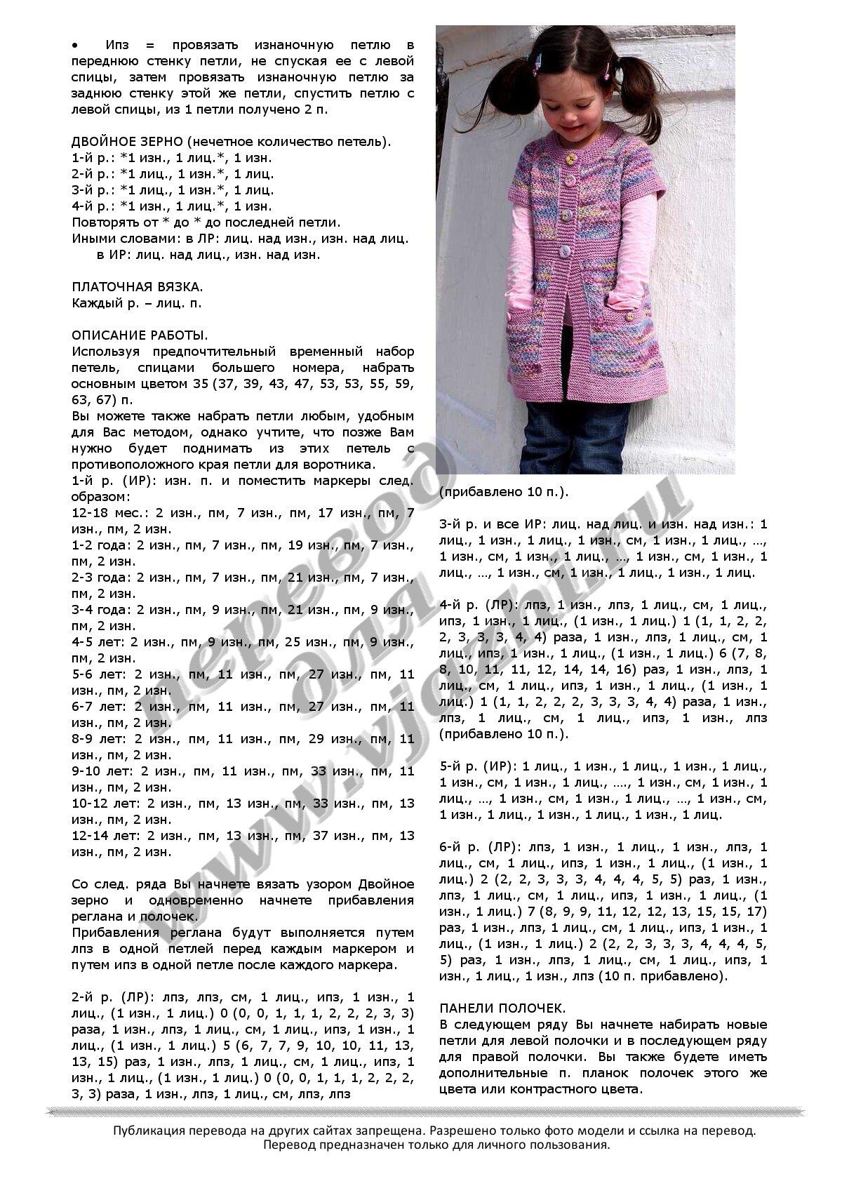 Журнал по вязанию knit&