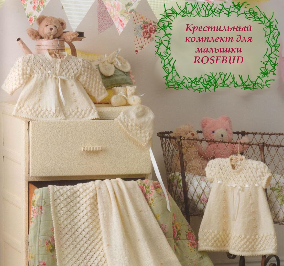 http://vjazhi.ru/images/stories/detyam/rosebud/rosebud1.jpg