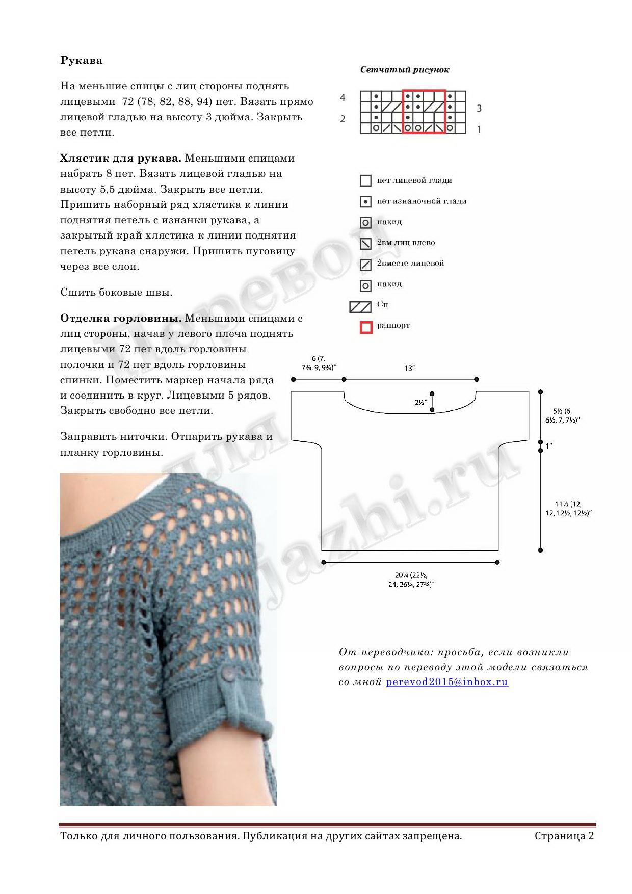 вязание спицами узор сетка схема описание