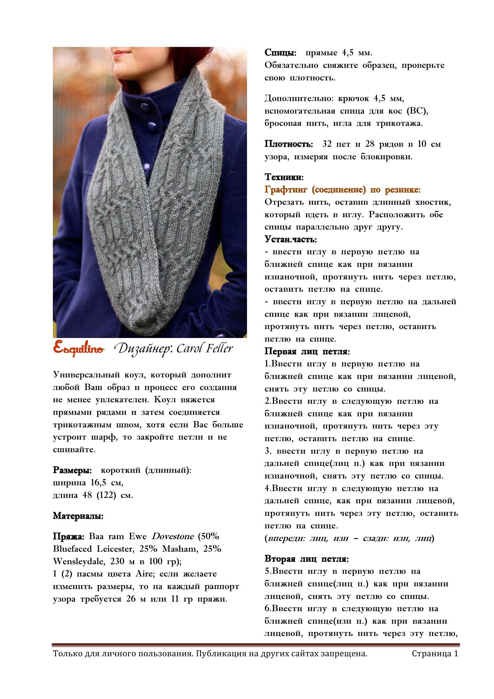 Вязание спицами шарф снуд схема вязания