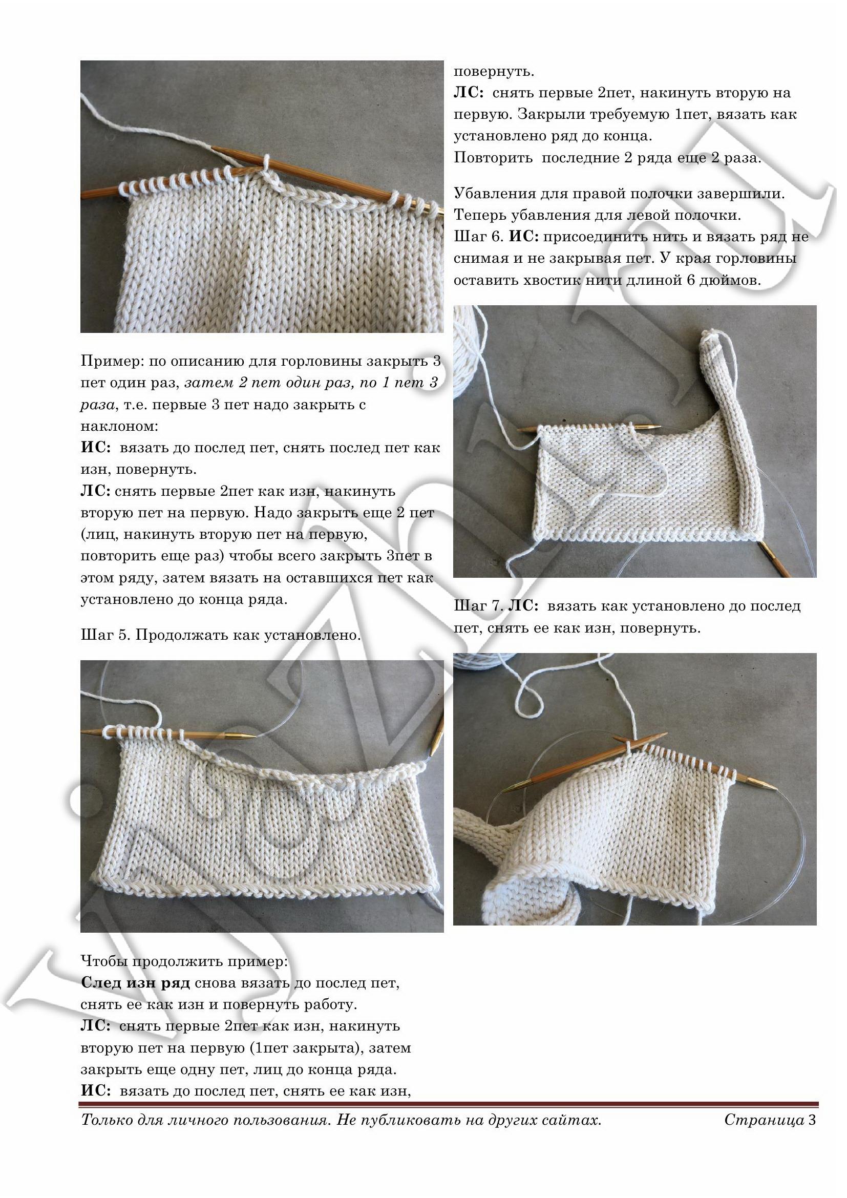 Вязание без швов крючком 73