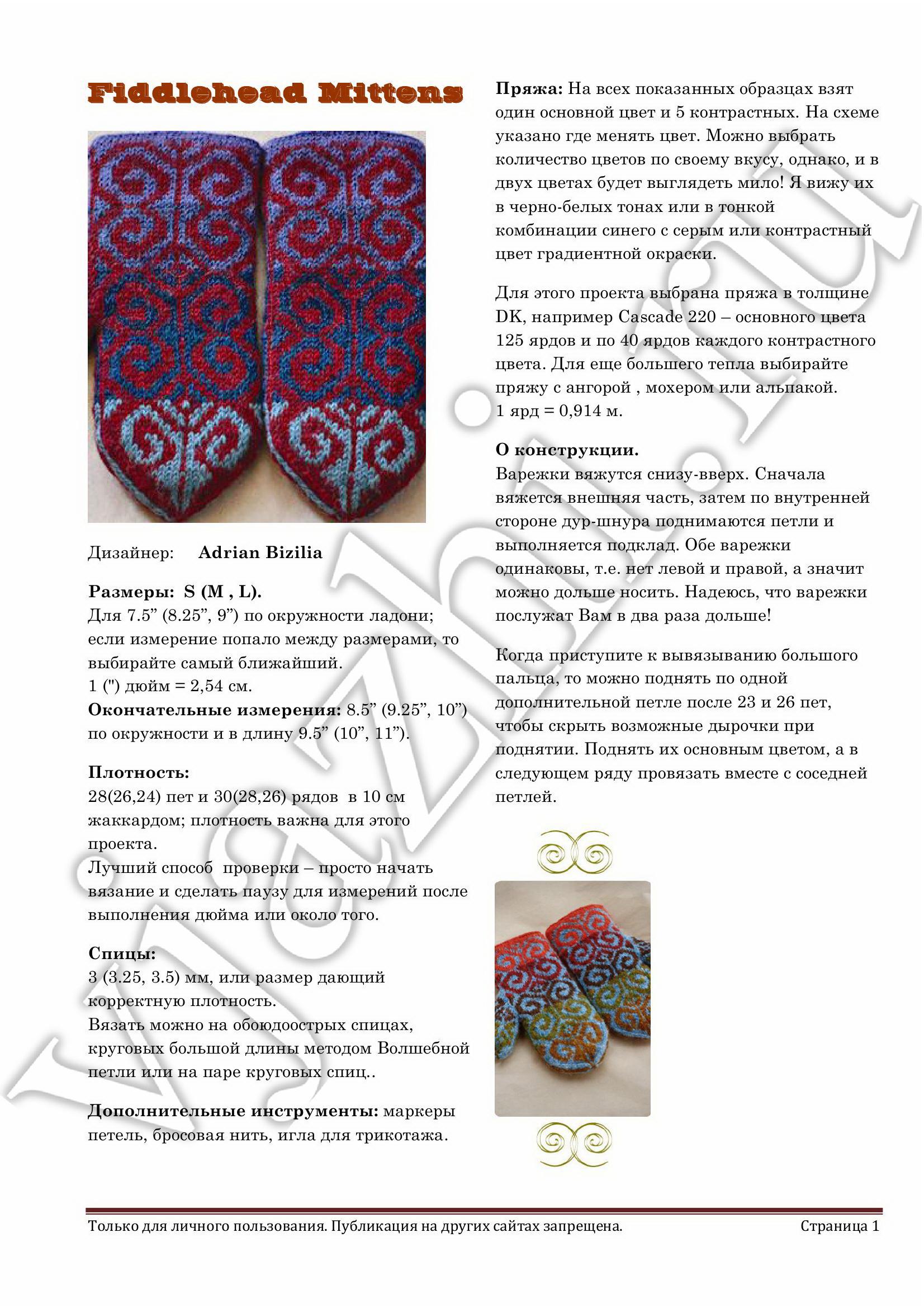 Варежки Красивые схемы для рукавиц  Дамская копилка