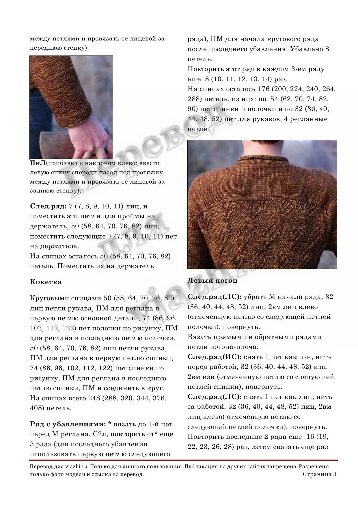 Мужской пуловер Honest Woodsman Pullover из книги Enchanted Knits 2014