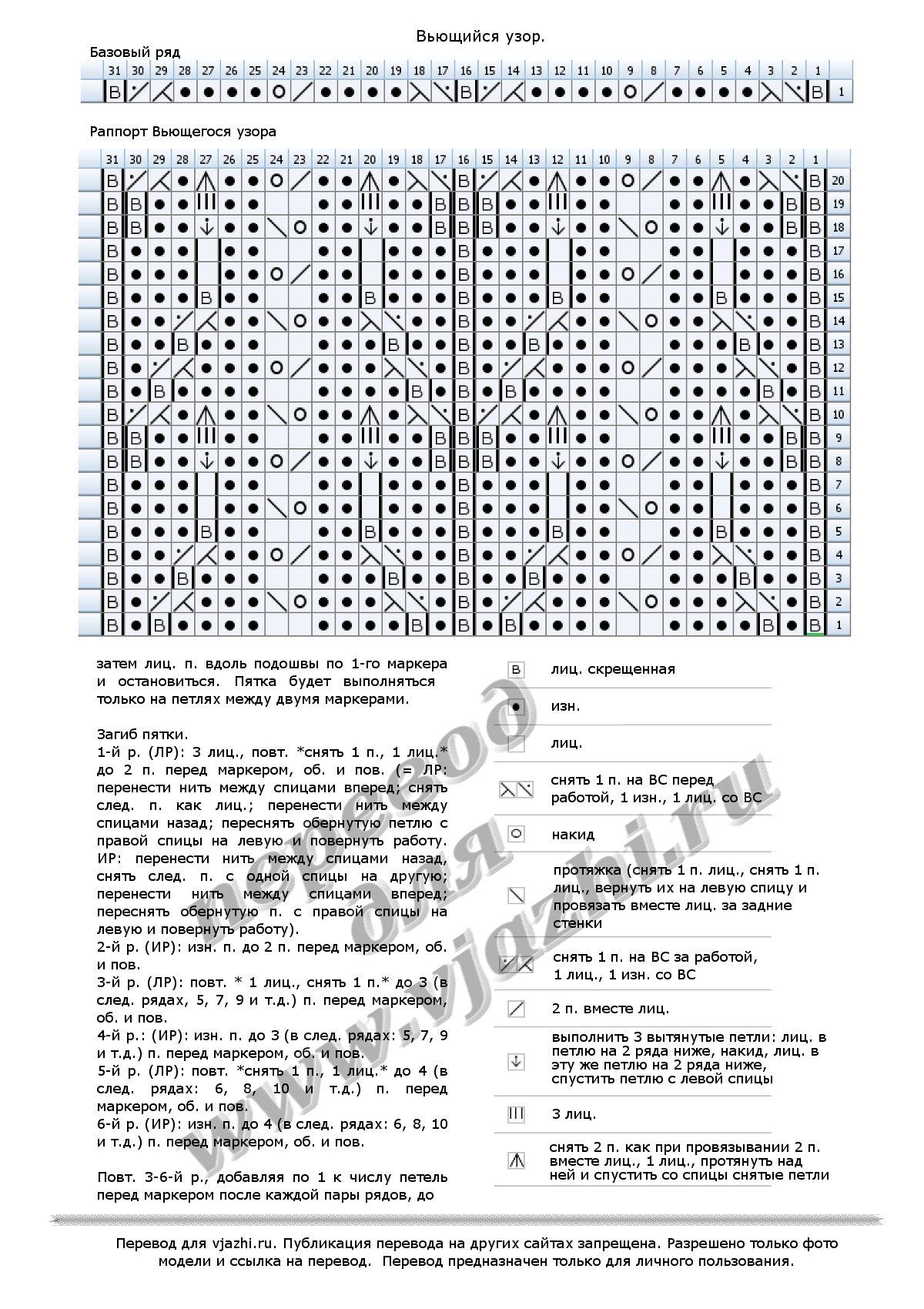 Паук схема для вязания 92