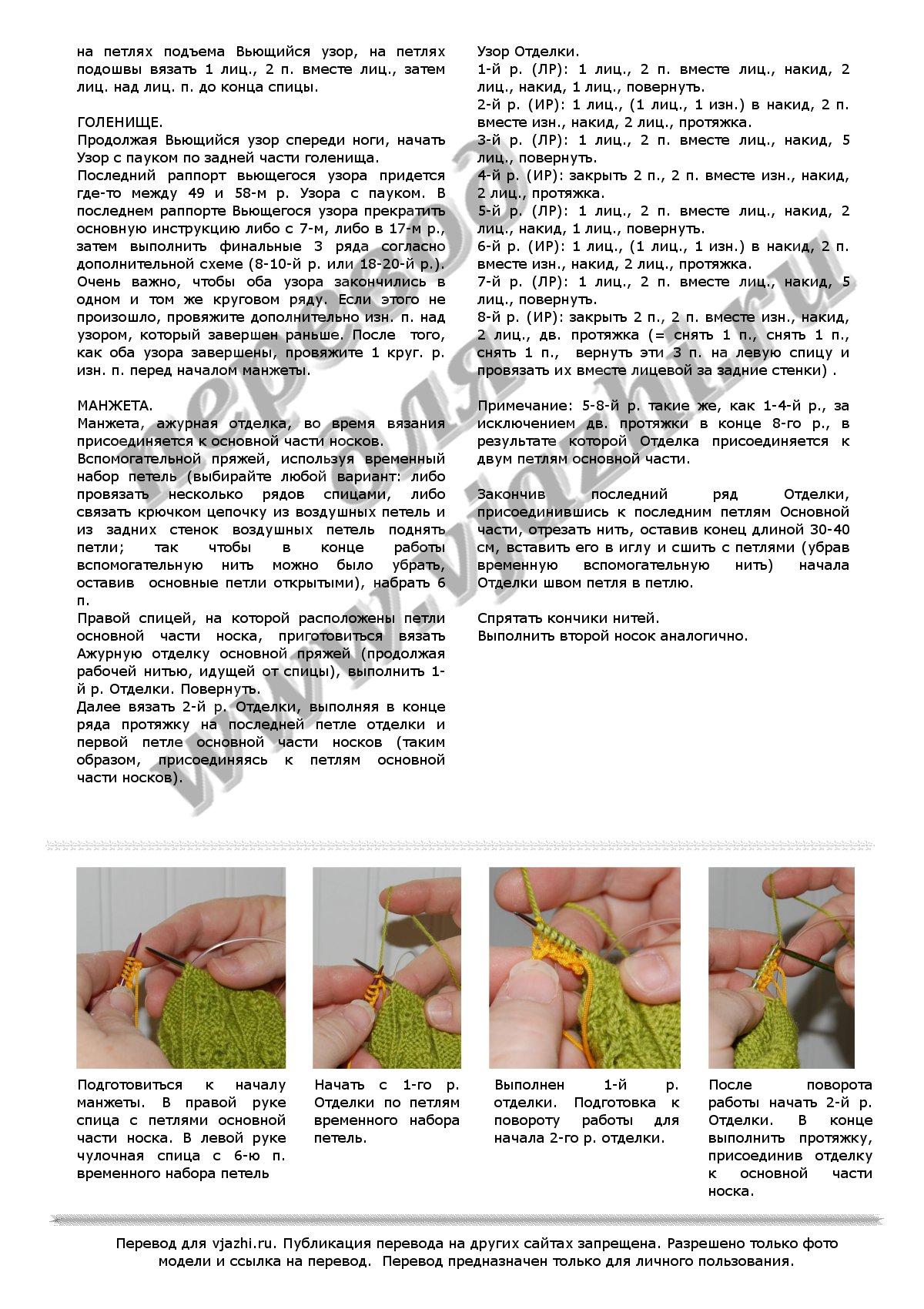 Набор для вязания носков от мыска