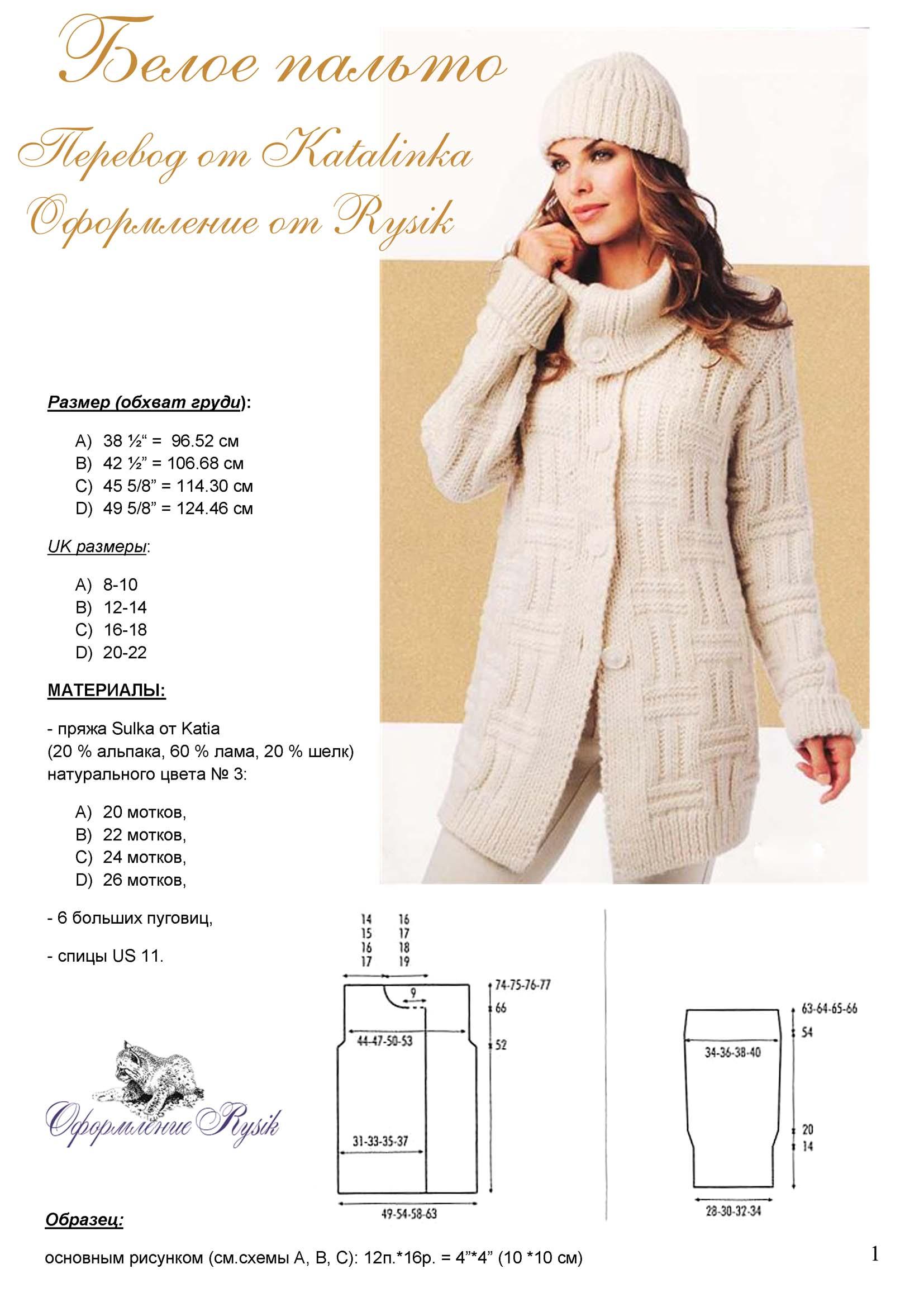 Фото вязаных пальто со схемами и описанием