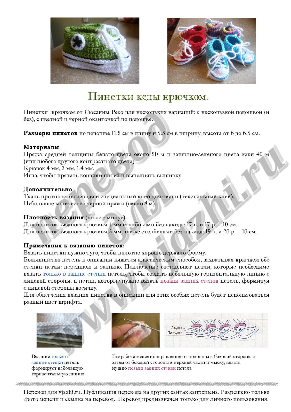 схема вязания пинеток крючком для новичков