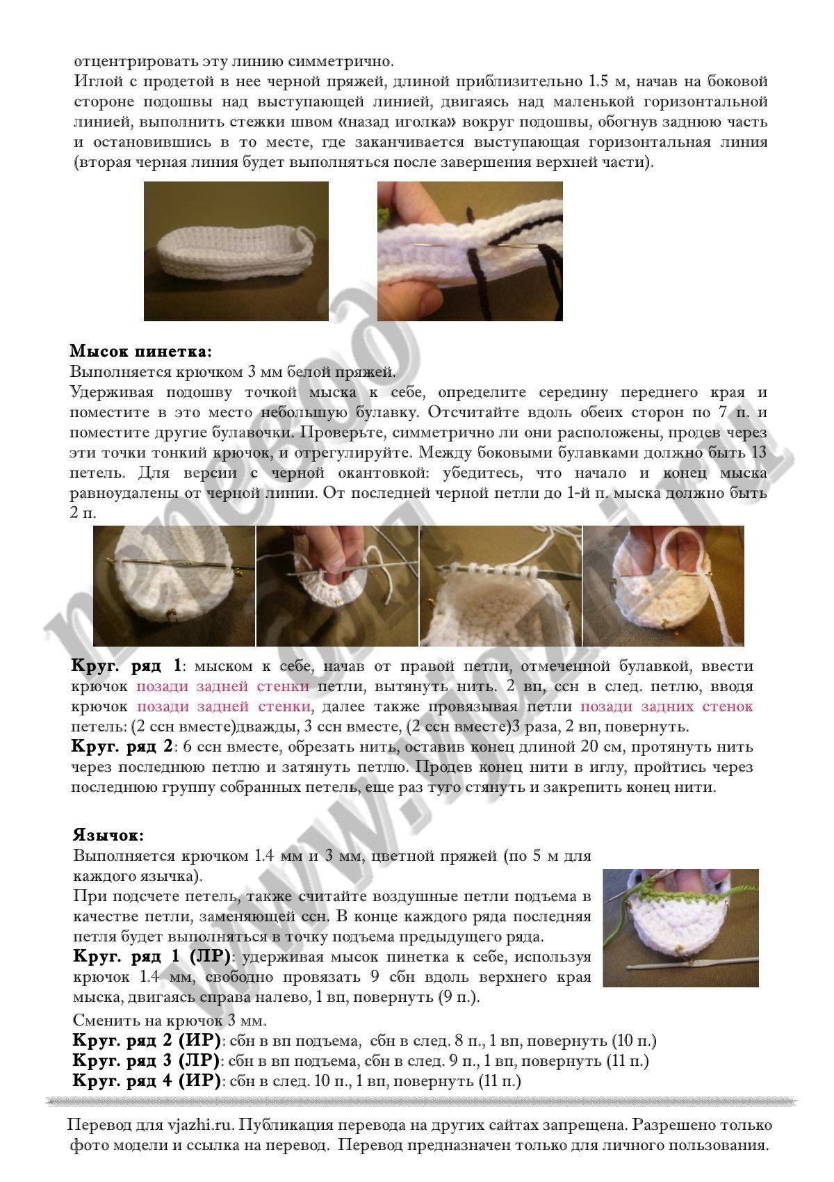 Пинетки кеды крючком схемы с описанием фото