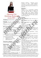 Описание вязания джемпера Van Doesburg стр. 1