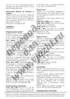 Описание вязания джемпера Van Doesburg стр. 2