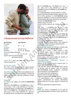 pulover-driftwood-iz-rowan_p1