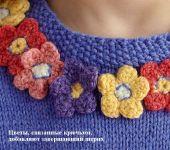 Вязание джемпера с цветами крючком