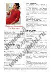 Пуловер Redcurrant описание 1