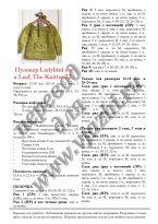 Описание вязания для малышей пуловера Божья коровка стр. 1
