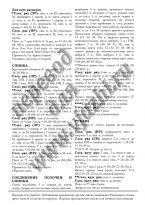 Описание вязания для малышей пуловера Божья коровка стр. 2