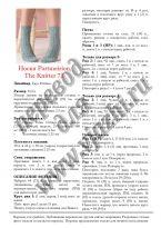 Описание вязания носков Portmeirion стр. 1