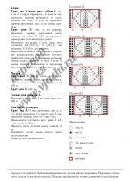 Схемы вязания носков Portmeirion стр. 2