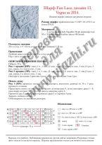 13 Fan lace описание и схема вязания